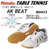 /メーカー ニッタク(Nittaku) /品名 AKビート(AK BEAT) /品番 NS−4412...
