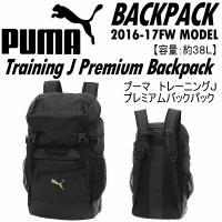メーカー プーマ(PUMA) /品名 トレーニングJ プレミアムバックパック /品番 073299 ...