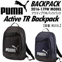 /メーカー プーマ(PUMA) /品名 アクティブ TR バックパック(Active TR Back...