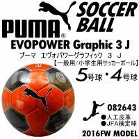 /メーカー プーマ(PUMA) /品名 エヴォパワーグラフィック 3 J /品番 082643 /仕...