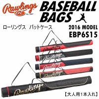 /メーカー ローリングス(Rawlings) /品名 バットケース /品番 EBP6S15 /仕様 ...