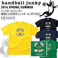 /メーカー ハンドボール(handball junky) /品名 発想とひらめきのハンドボール(ポリ...