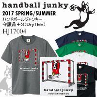 /メーカー ハンドボール(handball junky) /品名 DryTEE 守護神+3 /品番 ...