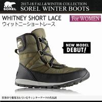 /メーカー ソレル(SOREL) /品名 WHITNEY SHORT LACE(ウィットニーショート...