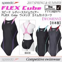 /メーカー スピード(SPEEDO) /品名 FLEX Cube ウィメンズエイムカットスーツ(フレ...