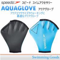 /メーカー スピード(SPEEDO) /品名 アクアグローブ /品番 SD91A04A /メーカー希...