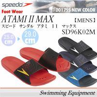/メーカー スピード(SPEEDO) /品名 Atami II Max(アタミ 2 マックス) /品...