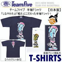 /メーカー チームファイブ(Team Five) /品名 Tシャツ(レイアップショット!) /品番 ...