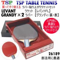 /メーカー TSP(ティーエスピー) /品名 ラバー貼りセット /品番 26189 /メーカー希望小...