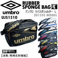 /メーカー アンブロ(UMBRO) /品名 ラバスポショルダー L /品番 UJS1510 /仕様 ...
