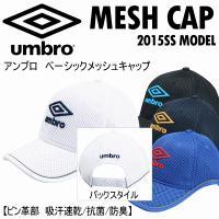 /メーカー アンブロ(UMBRO) /品名 ベーシックメッシュキャップ /品番 UJS2501 /仕...