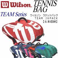 メーカー ウィルソン(Wilson) /品名 チームジェイ6パック(リュック付/テニス6本用) /品...