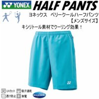 メーカー ヨネックス(YONEX) /品名 ベリークールハーフパンツ /品番 1550 /仕様 20...