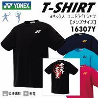 /メーカー ヨネックス(YONEX) /品名 ユニドライTシャツ /品番 16307Y /仕様 20...