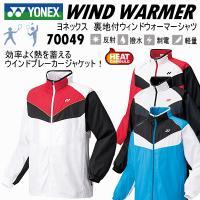 /メーカー ヨネックス(YONEX) /品名 裏地付ウィンドウォーマーシャツ /品番 70049 /...