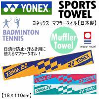 /メーカー ヨネックス(YONEX) /品名 マフラータオル /品番 AC1046 /メーカー希望小...