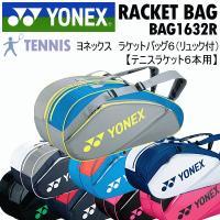 /メーカー ヨネックス(YONEX) /品名 ラケットバッグ6(リュック付/テニス6本用) /品番 ...