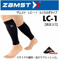 /メーカー ザムスト(ZAMST) /品名 LC−1(ふくらはぎ) /品番 LC−1 /メーカー希望...