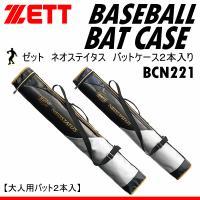 メーカー ゼット(ZETT) /品名 ネオステイタス バットケース 2本入り /品番 BCN221 ...