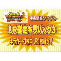 スーパードラゴンボールヒーローズ  UR確定キラパック3  キラカード3枚中UR1枚確定!  福袋(クジ) オリパ