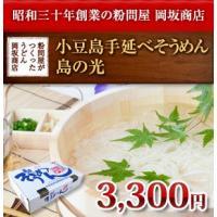 小豆島手延べそうめん 島の光 上級赤帯 3kg(約30人前) 小豆島手延素麺協同組合【お中元に・ギフトに・家庭用に・熨斗・包装対応