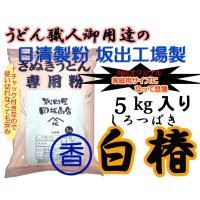日清製粉 うどん粉 丸香白椿 5kg(約60食分) レシピ付き
