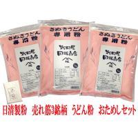 日清製粉 小麦粉 中力粉 売れ筋の3銘柄 うどん粉おためしセット(白椿・特雀・金魚) 各1kg レシピ付き