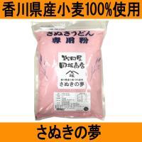 岡坂商店 うどん粉 さぬきの夢 1kg 中力粉 小麦粉(約10~12食分) レシピ付き