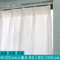 抗菌 防臭 夜もみえにくいお風呂カーテン 巾120cm×高さ 60 80 100cm 既製3サイズ ホワイト 日本製 可動式フック付き SEKマーク