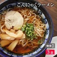 期間限定500円 ラーメン 3食 こんにゃくラーメン こんにゃく麺 お試し 選べるスープ付き ダイエット 糖質制限 置き換え ポイント消化