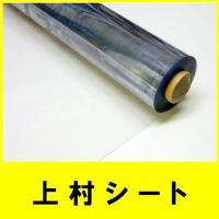 10センチあたり160円で透明UVカットシートを切り売り(切売り)販売  一般のビニールシートでは十...