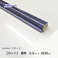 透明ビニールシート カット販売 厚み0.5mm×幅1830mm
