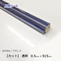 ビニールシート 透明 カット販売 0.5mm厚x915mm幅