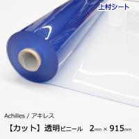 透明のビニールシートの切り売り販売  フロアシート、チェアマット、フロアマット 塩ビシート 塩化ビニ...