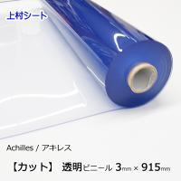 透明のビニールシートの切り売り販売  天板、棚の保護 チェアマット、フロアマット 塩化ビニールシート...