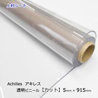 商品単価は長さ10cmあたりです 透明のビニールシートの切り売り販売  天板や作業台の保護 作業用品...