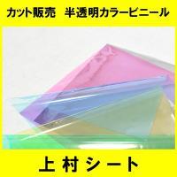 カット販売 色透明カラービニールシート 0.3mm厚×915mm幅