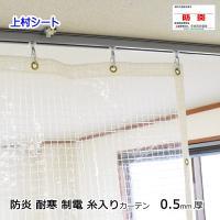 防炎製品ラベル(防炎ラベル)をビニールカーテンに貼付 ・防炎物品ラベルと防炎製品ラベルは異なります。...