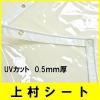 別注サイズや特注、オーダーも可能な限り対応させて頂きます。 透明タイプのビニールカーテンでデザイン性...