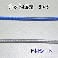 一般的なワイヤーロープを塩化ビニールで覆っている商品 ビニール被覆ワイヤーロープ(切売り 切り売り)...