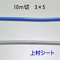 一般的なワイヤーロープを塩化ビニールで覆っている商品 ビニール被覆ワイヤーロープ PVC(塩ビ)ワイ...
