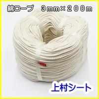 綿ロープは、柔らかく、手に優しくしなやかなです。 国産の純綿ロープで手芸や装飾に最適 結びやすく、手...