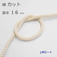 1mあたり300円で切り売り販売  直径 16mm (16ミリ) 生成りロープ 打ち方(撚り方) 3...