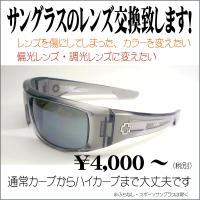 ■■お手持ちのサングラスのレンズ交換を致します。■■   ■通常の5カーブ、6カーブさらにハイカーブ...