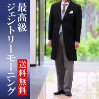 【商品名】 ジェントリーモーニング  【品 番】 MRG-001  【商品内容】 ジャケット / ベ...