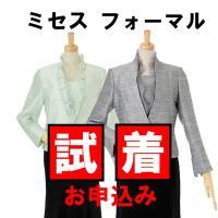 【試着申し込み】ミセスフォーマルレンタルドレス  サイズに不安がある。色やデザインを確認したい。そん...
