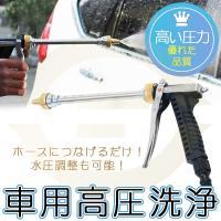 軽量 高圧 洗浄ロングノズル  ・片手で使用できるガンタイプ。   先端の回転ダイヤルを回して、  ...
