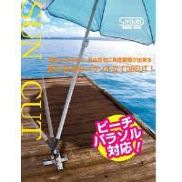 ●へらや筏での日陰作りや、雨をしのぐスペース作りに最適なパラソル立て。 ●パラソル支柱と、パラソル立...