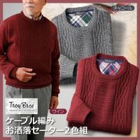 前身頃のケーブル柄がお洒落なセーター 背当て部分のチェックが若々しい印象  前身頃のケーブル柄ニット...