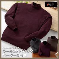ウール混あったかハイネックセーター  秋冬の定番カラーの3色セット  お手入れも簡単なハイネックセー...